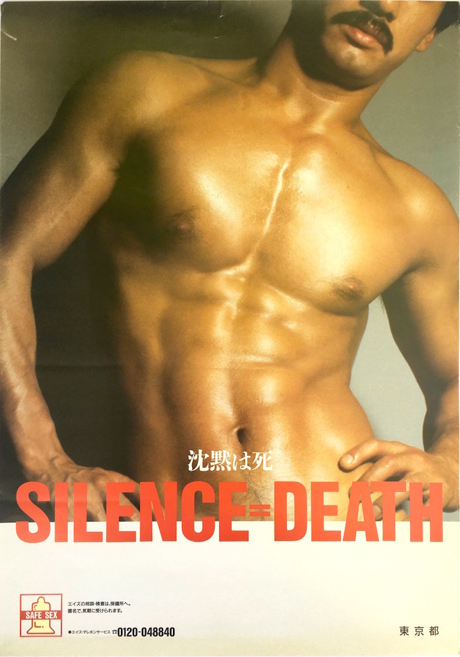 Japanese Silence=Death AIDS Poster (Circa Late 1980s)